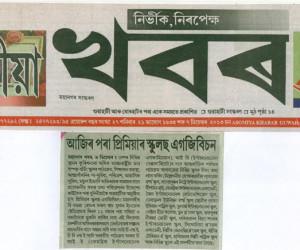 Asomiya Khabar 7 Dec 2013