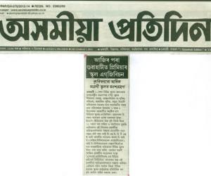 Asomiya Pratidin 7 Dec 2013