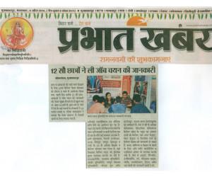 Prabhat Khabor 8th April 2014