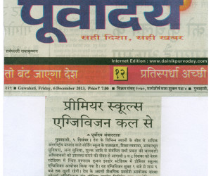 Dainik Purboday 6 Dec 2013