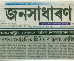 Janasadharan 6 Dec 2013